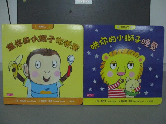~書寶 書T1/少年童書_NEI~我長大了~餵你的小猴子吃香蕉_哄你的小獅子睡覺_共2本合