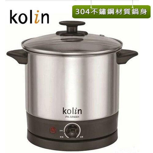 歌林 Kolin 1.5公升不銹鋼美食鍋 PK-MN001
