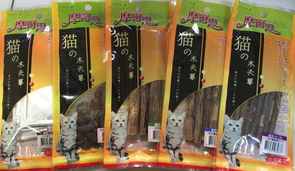 ★優逗★ 摩爾思 貓用 木天蓼系列  粉 果實 棒