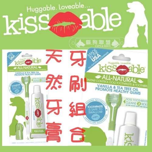 +貓狗樂園+ Cain & Able【KissAble天然牙膏牙刷組合。潔牙】470元*附指套+三頭牙刷 - 限時優惠好康折扣