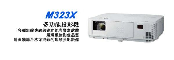 NEC M323XG  3200 ANSI流明 投影機 NEC M323X★杰米家電☆