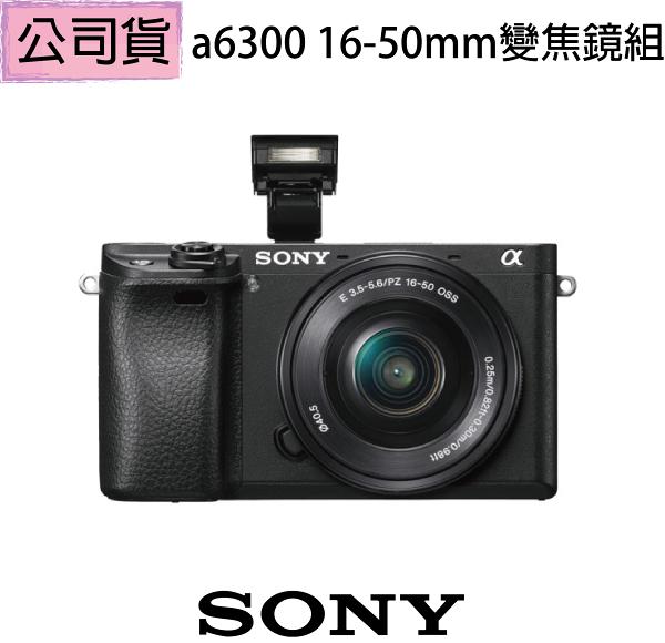 贈【SanDisk 64G 電充保護鏡全配組】【SONY】A6300L 16-50mm變焦鏡組(公司貨)