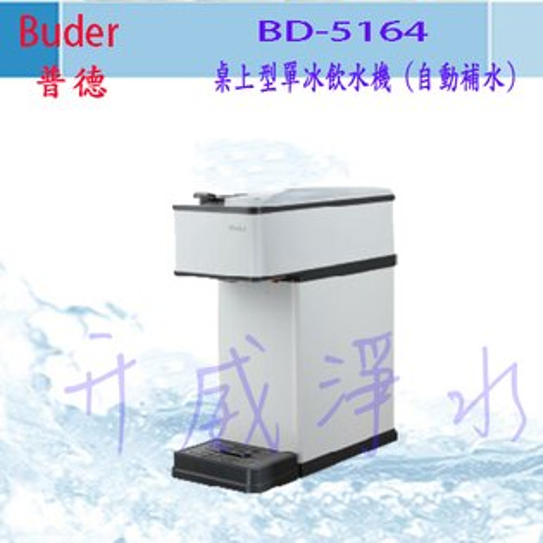 【全省免費基本安裝】Buder 普德 BD-5164 桌上型單冰飲水機 (自動補水) (MIT台灣製造)