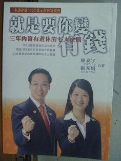 【書寶二手書T7╱投資_IPE】就是要你變有錢_廖泰宇╱楊秀娟合著_原價350