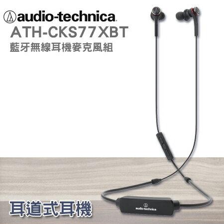 """鐵三角 ATH-CKS77XBT 藍牙無線耳機麥克風組""""正經800"""""""