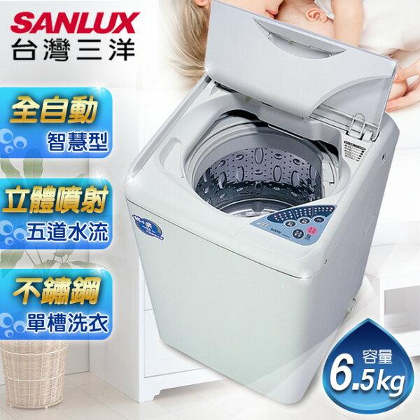 【SANLUX台灣三洋】媽媽樂6.5kg單槽洗衣機/SW-688UF8