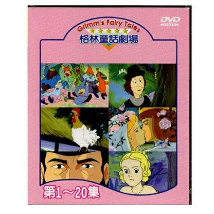 *babygo*格林童話劇場DVD (4片裝共41集)