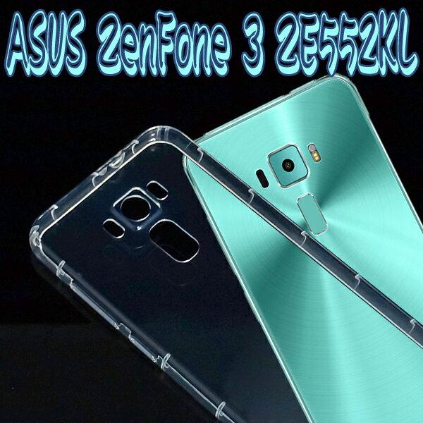 【氣墊空壓殼】華碩 ASUS Zenfone 3 ZE552KL 5.5吋 Z012DA 防摔氣囊輕薄保護殼/防護殼手機背蓋/手機軟殼/外殼/抗摔透明殼