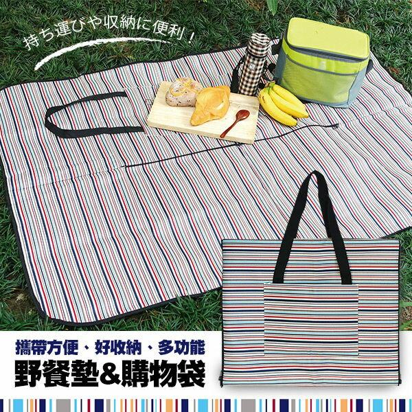妙管家 戶外攜袋式野餐墊/攜帶式購物袋HKB-JY001 - 限時優惠好康折扣