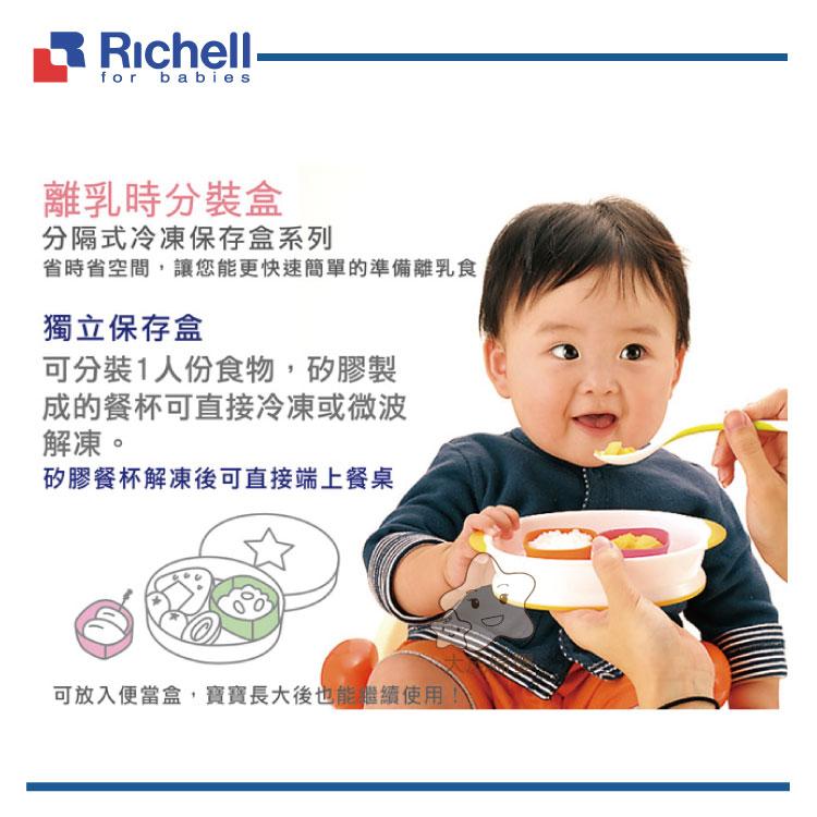 【大成婦嬰】Richell 利其爾 離乳食品分裝盒(20ml x 6入)49690 微波保鮮盒 分裝盒 2