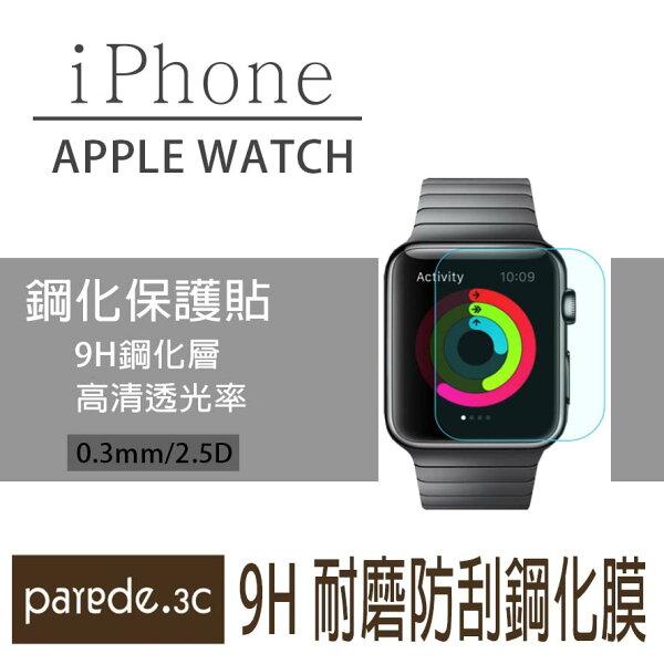 蘋果手錶 Apple watch(38mm/42mm) 9H鋼化玻璃膜 螢幕保護貼 貼膜 手機螢幕貼 保護貼【Parade.3C派瑞德】