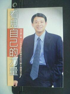 【書寶二手書T6/行銷_NKS】看見自己的力量_林文勝作
