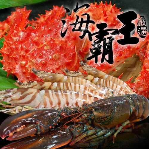 【築地一番鮮】海霸王年節逸品(龍蝦+明蝦+熟凍帝王蟹)