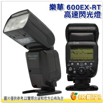 ROWA 600EX-RT 高速閃光燈 for canon 樂華公司貨 外接閃光燈 閃光燈 婚攝 外拍 攝影棚 好幫手 600EXRT