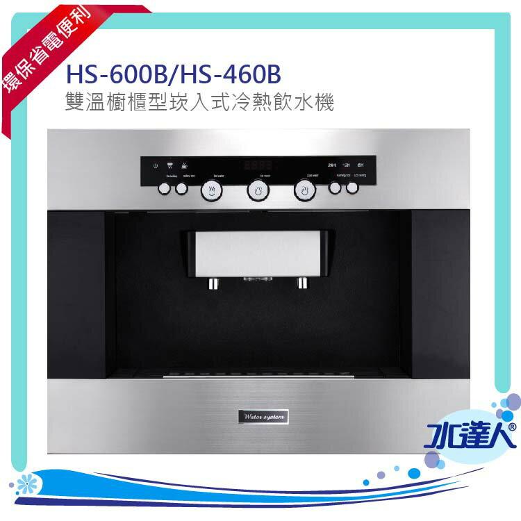 HS-600B/HS-460B雙溫櫥櫃型崁入式冷熱飲水機(陶瓷鋁合金加熱)(免費到府安裝) - 限時優惠好康折扣