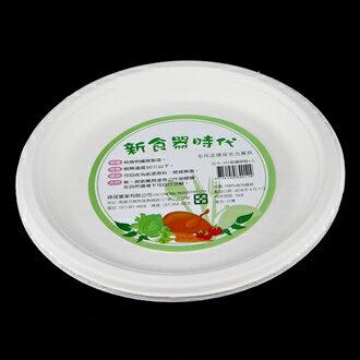 【珍昕】 新食器食時代-9吋環保植纖圓盤~4入
