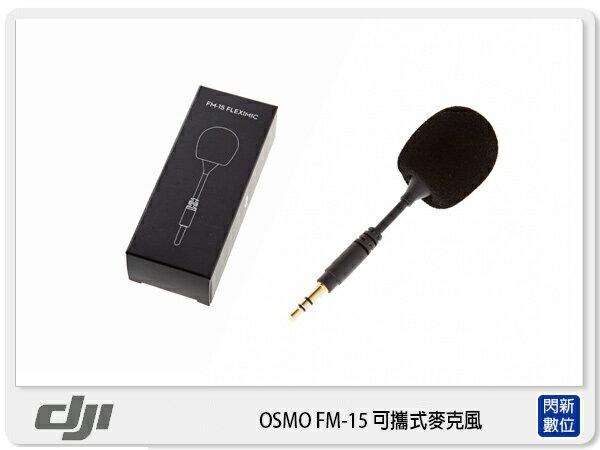 DJI OSMO FM-15 可攜式麥克風 適用 手持 穩定器 (FM15,公司貨)