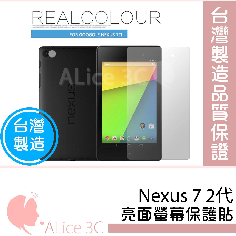 ASUS Nexus 7 2代 亮面保護貼【A-AUS-006】耐刮 保護貼 Alice3C