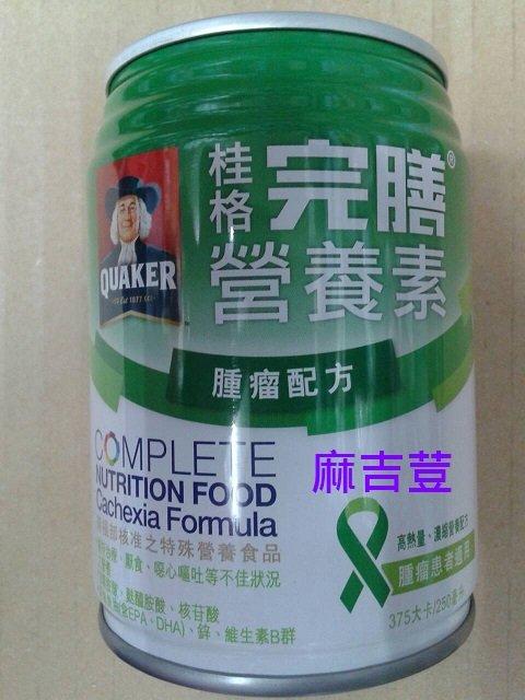 桂格完膳營養素~腫瘤配方一箱24罐 腫瘤患者 營養品375大卡 250ml高熱量濃縮營養配