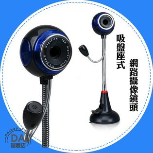 《DA量販店》氣球 吸盤式 蛇管 免驅動 Webcam 網路 視訊 攝影機 麥克風 (20-1337)
