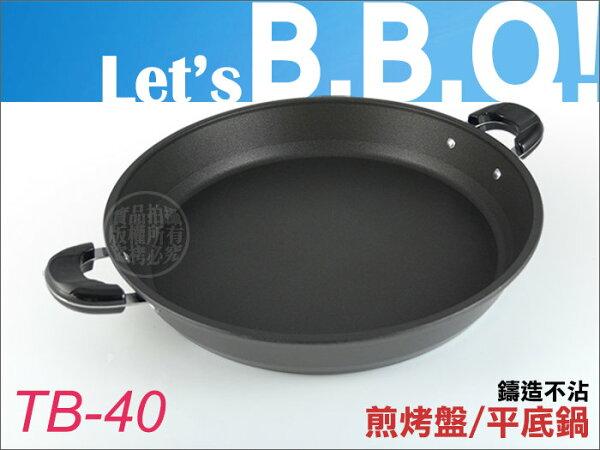 快樂屋♪《贈鍋刷》台灣製XYLAN TB-40 BBQ 一體成型不沾平底鍋 煎烤盤 40cm 煎餃.鍋貼.牛排.烤肉可當平底炒鍋