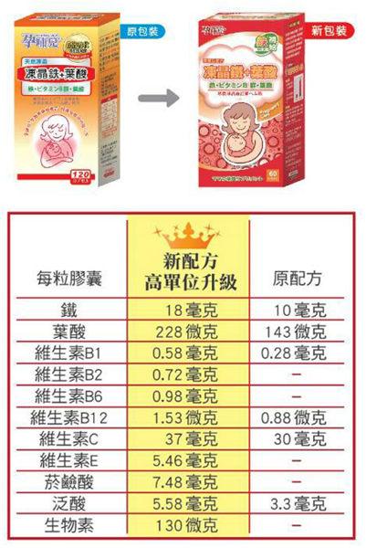 【孕哺兒®】凍晶鐵+葉酸膠囊(60顆/瓶) 1