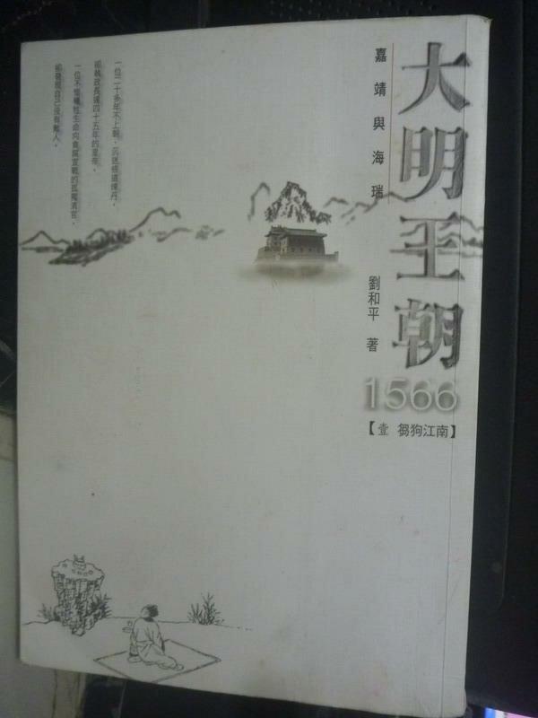 ~書寶 書T4/一般小說_IOO~大明王朝1566:嘉靖與海瑞^(壹^)芻狗江南_劉和平