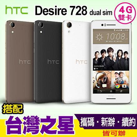 HTC Desire 728 搭配台灣之星門號專案 手機最低1元 攜碼/新辦/續約