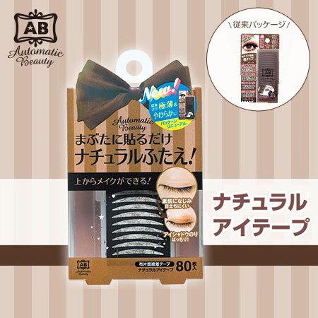 日本 AB 上妝專用雙眼皮貼 (膚色) 80枚 上妝專用 雙眼皮貼 Kevin老師推薦【N101324】