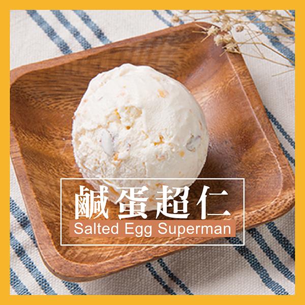 霜囍鹹蛋超仁冰淇淋 Salted Egg Superman 90克(120ml) / 濃醇牛奶冰淇淋加上綿密溫潤鹹蛋黃與香脆杏仁果