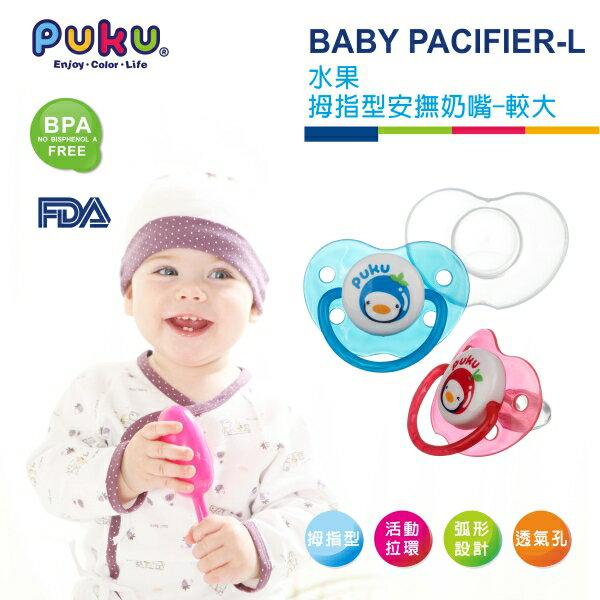 『121婦嬰用品館』PUKU 水果拇指型較大安撫奶嘴(6m+) - 紅 2
