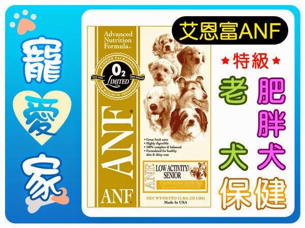 ☆寵愛家☆ANF愛恩富老犬保健(釀米小顆粒)1.5公斤.