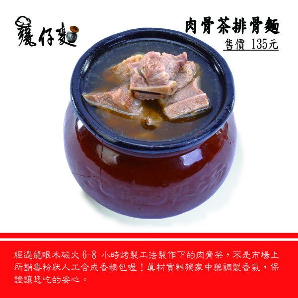 真材實料 肉骨茶排骨麵500克/碗 - 甕仔麵瓦罐煨湯