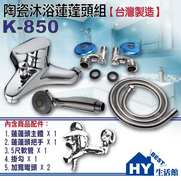 台灣製造 K850淋浴水龍頭組 豪華五段式把手/專利不打結ST軟管/沐浴龍頭