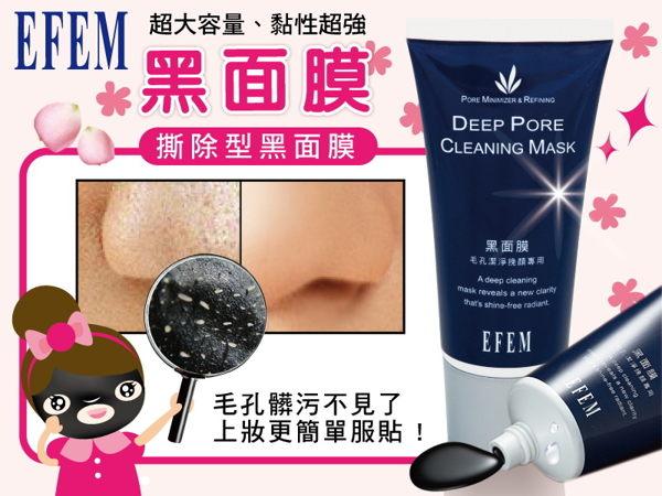 EFEM黑面膜 毛孔潔淨挽顏專用 撕除型 75ml