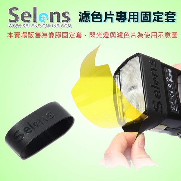 Selens 閃光燈濾色片固定套 橡膠套 橡膠帶 止滑套 濾色片固定帶 色溫片止滑帶 固定濾色片