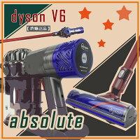 戴森Dyson到開發票 DYSON V6 SV09 absolute 破盤價 animalpro+ V6 升級 V8萬能吸頭 無 fluffy motorhead V8 SV10