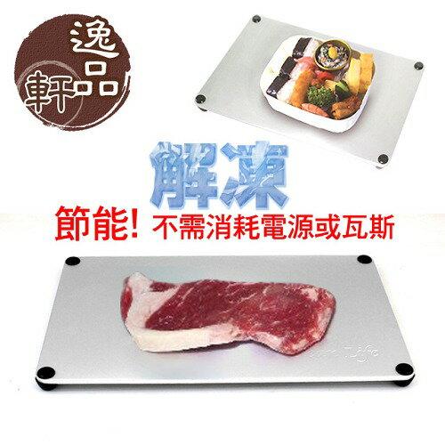 《逸品軒》日本製神奇食物快速解凍板(30X18cm)