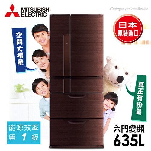 【三菱MITSUBISHI】日本原裝635L。六門變頻電冰箱/閃耀棕(MR-JX64W-BR-C)
