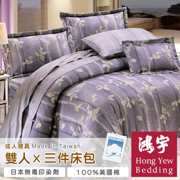 【鴻宇HongYew】雷娜莊園雙人三件式床包組(1922_D03)