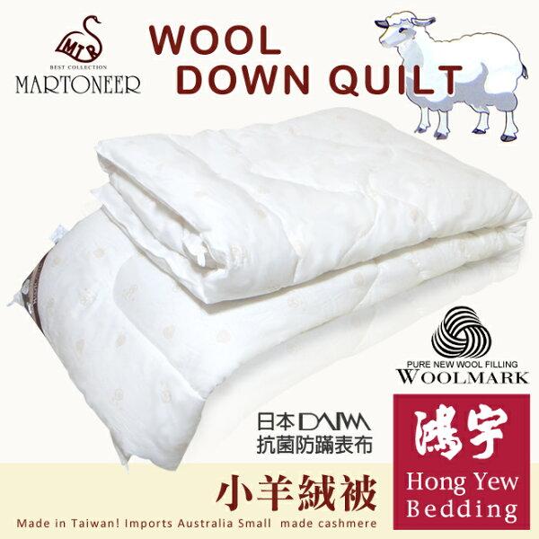 【鴻宇HongYew】MARTONEER系列-防蹣抗菌100%金鑽小羊絨被/雙人(6x7尺)(74145805_01)