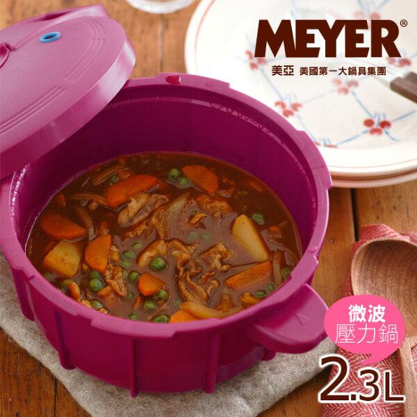 【Meyer】美國美亞神奇微波壓力鍋/優雅紫紅(53513)