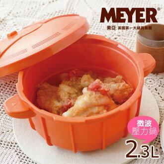 【Meyer】美國美亞神奇微波壓力鍋/活力鮮橘(57936)
