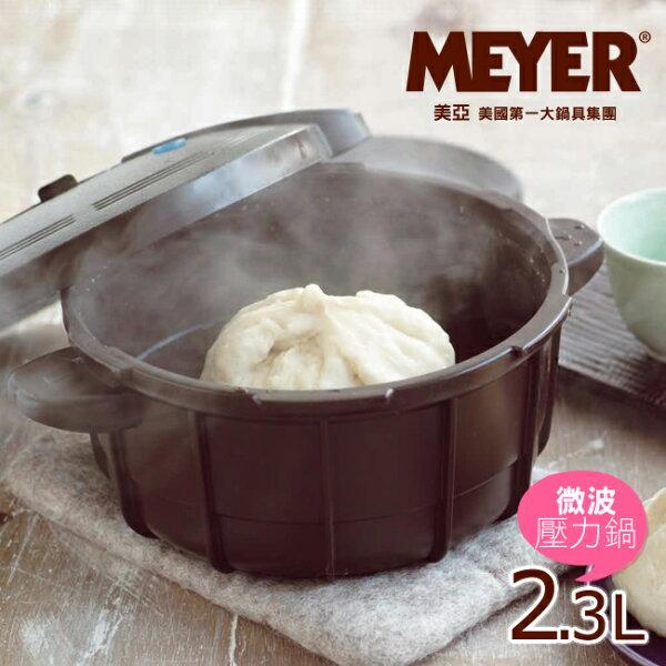 【Meyer】美國美亞神奇微波壓力鍋/紳士咖啡(57937)