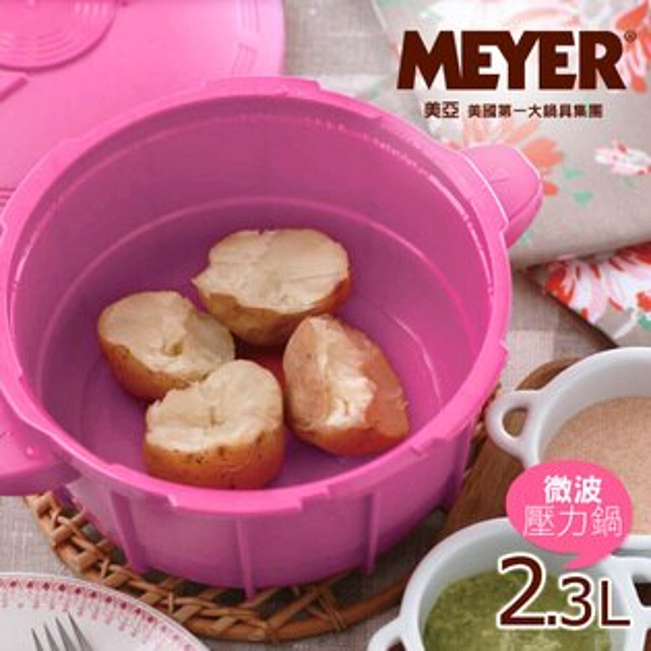 【Meyer】美國美亞神奇微波壓力鍋/玫紅色(57956)