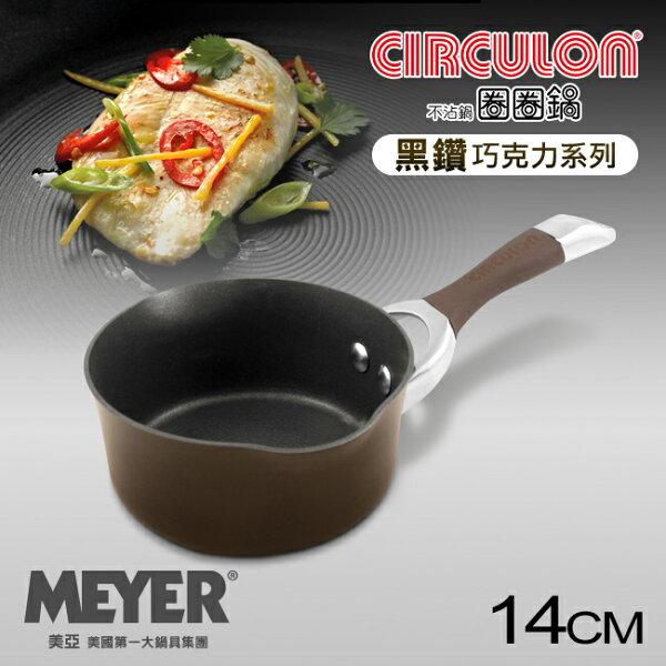 【MEYER】美國美亞-圈圈鍋系列黑鑽巧克力導磁單柄不沾湯鍋14CM(無蓋)(84361)