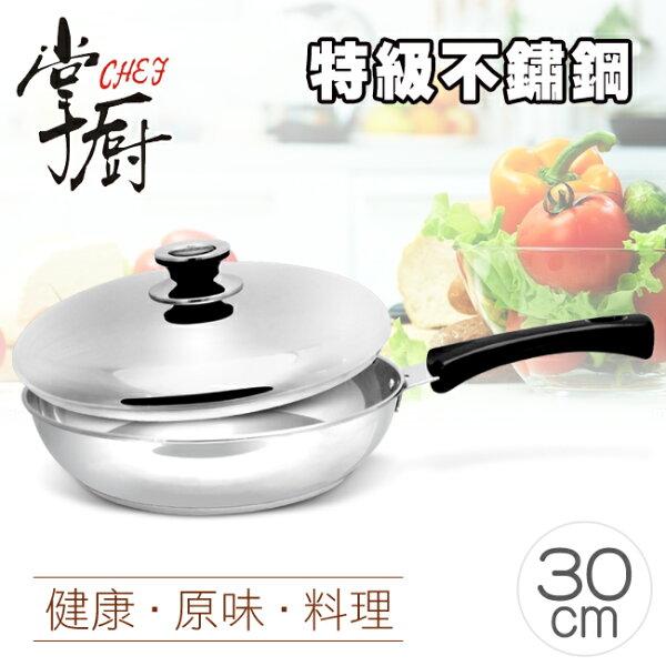 《掌廚》特級不鏽鋼平底鍋(GB-30F)