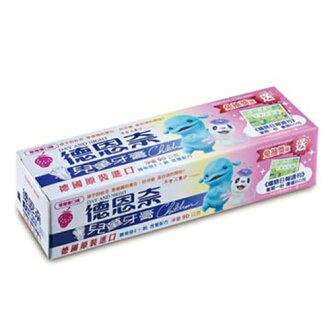 【德恩奈】兒童牙膏-草莓口味(90g)