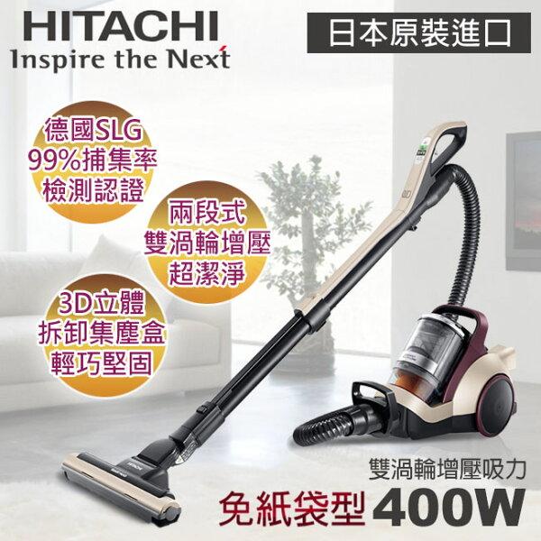 ◤咻~clear。 讓家裡一塵不染◢【日立HITACHI】日本進口渦輪旋風式免紙袋吸塵器。光燦紫400W/CVSX820T