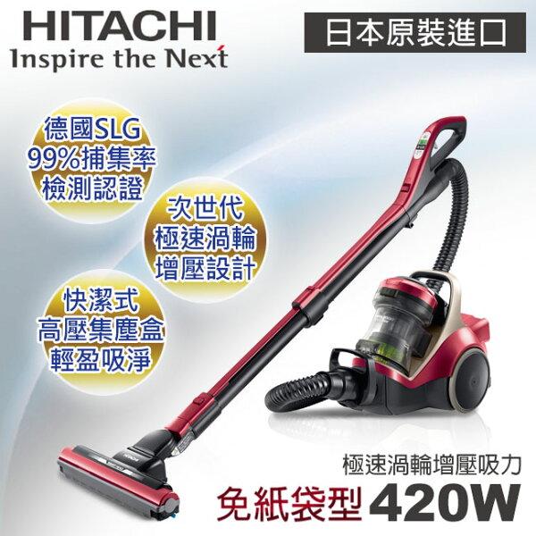 【日立HITACHI】日本進口渦輪旋風式免紙袋吸塵器。炫麗紅420W /CVSX950T